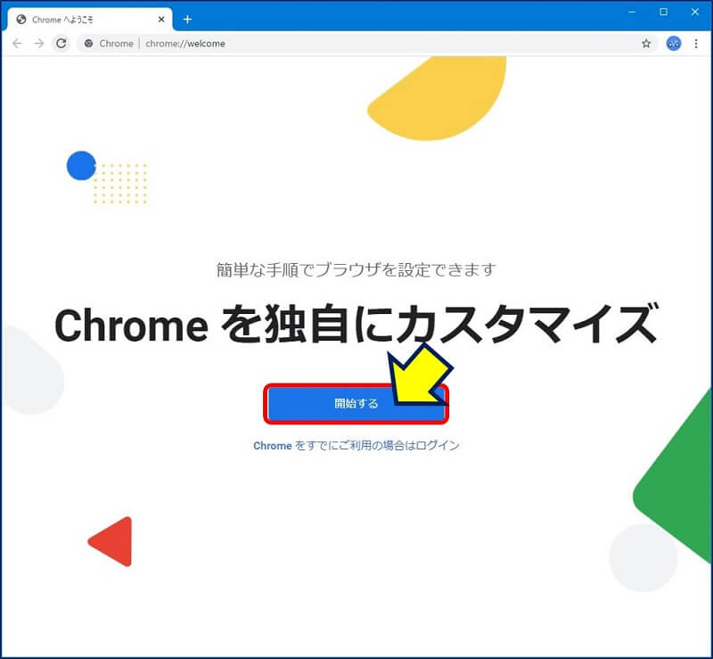 Chromeの導入を開始する
