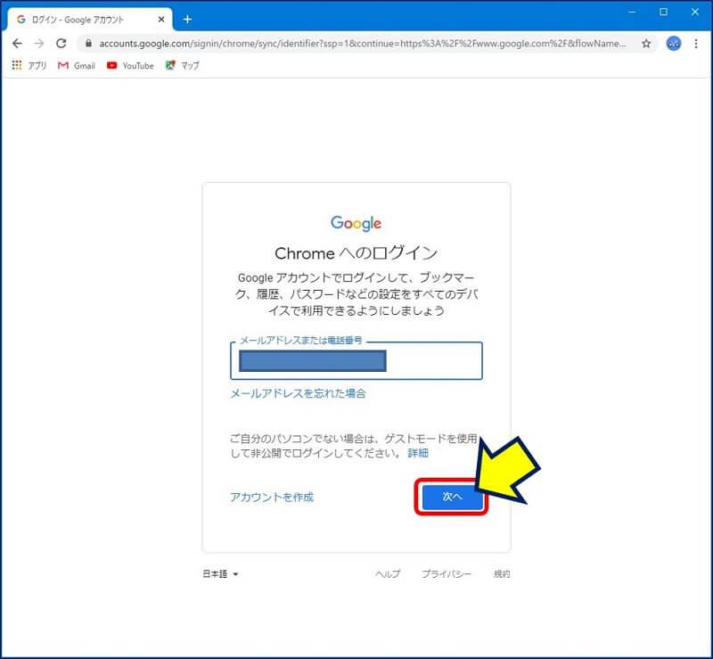 新しく作成する、ショートカットの【Google アカウント】を入力する