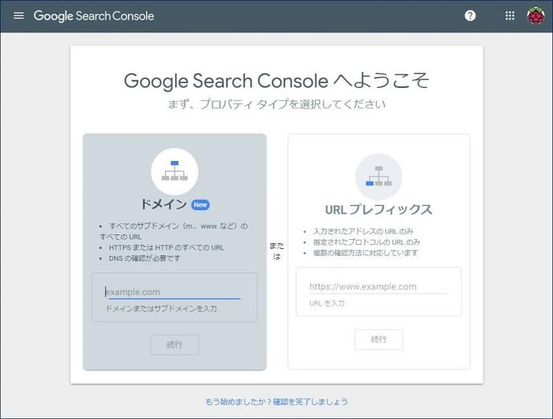 Chromeで「Search Console」にアクセスすると、『プロパティ』の指定が求められる