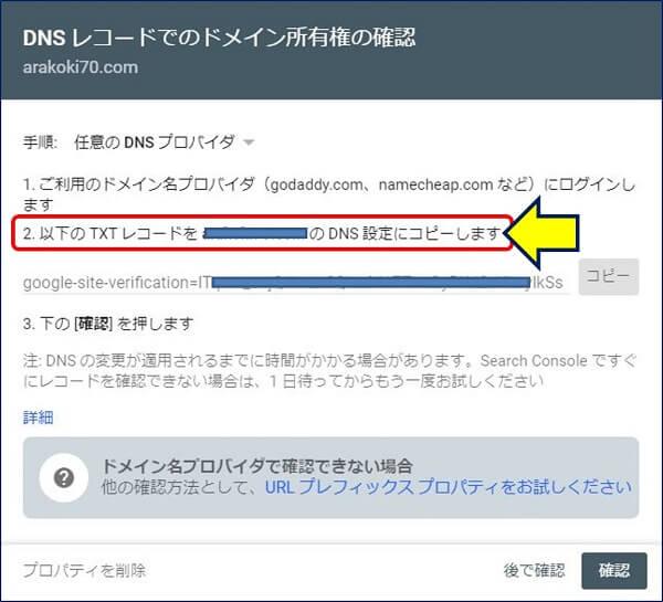 「DNSレコードでのドメイン所有権の確認」が求められる
