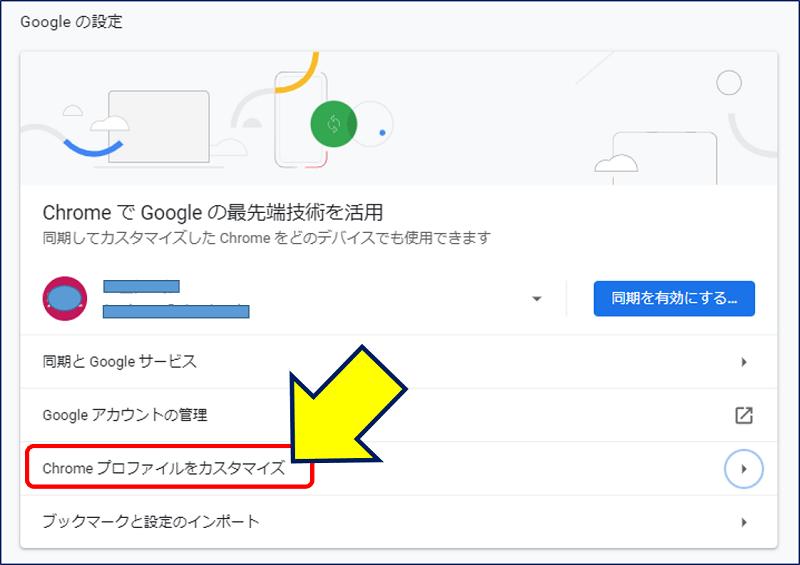 「Google の設定」の中から、「Chrome プロファイルをカスタマイズ」をクリックする