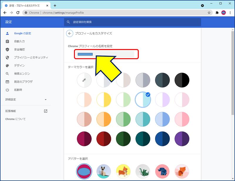 「Chrome プロフィールの名前の設定」に、適当な名前を設定する