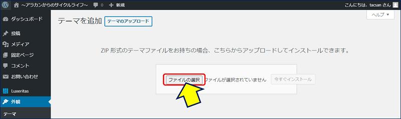 「ファイルの選択」をクリックする