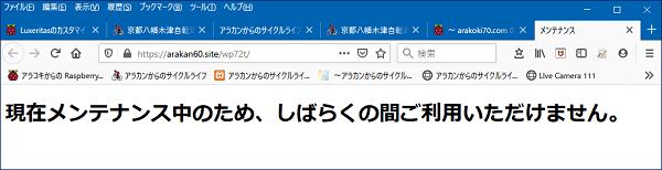 この時点でサイトにアクセスすると、次のメッセージが表示されるようになる