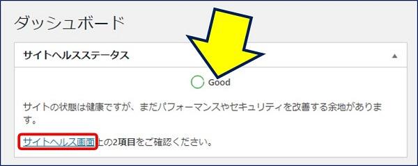 WordPressのダッシュボードでの「サイトヘルスステータス」は、【Good】になっている