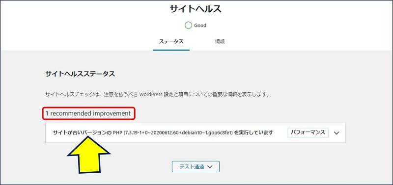 しかし、サイトヘルス画面を見てみると「1つのおすすめの改善」があり、その内容は「サイトが古いバージョンの PHP を実行しています」となっている