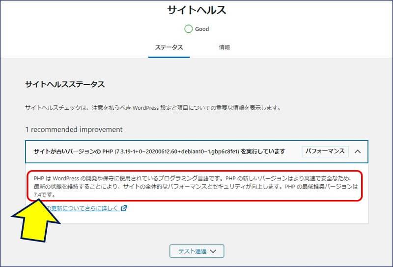 詳細を確認すると、「PHP の最低推奨バージョンは7.4です。」との指摘がある