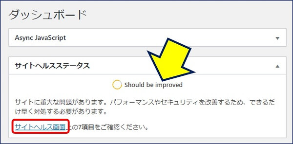 WordPressのダッシュボードの「サイトヘルスステータス」に、改善が必要と表示される