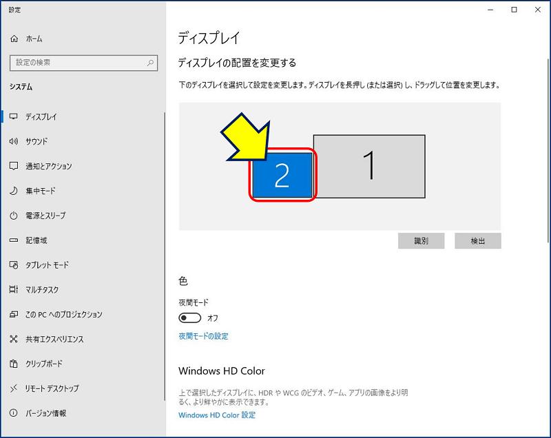 PC側のスタートメニューから、設定→システムを選択すると「ディスプレイ」の中にサブディスプレイが表示される