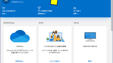 Microsoftアカウント セキュリティ認証 電話番号の変更