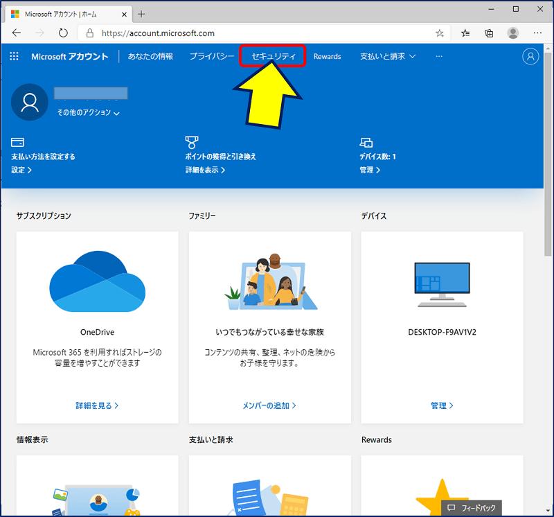 Microsoftアカウントの画面が表示されたら、「セキュリティ」をクリックする
