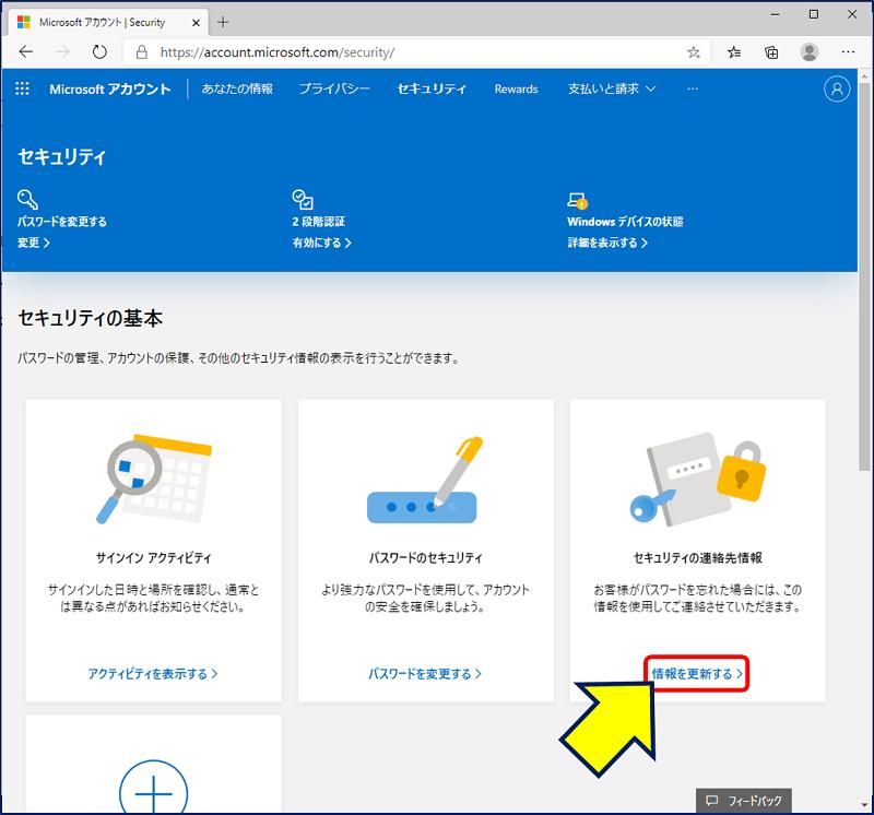 セキュリティの画面が表示されるので、「情報を更新する」をクリックする