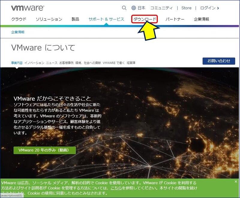 VMwareのサイトにアクセスし、ダウンロードタブをクリックする