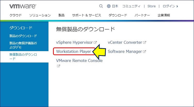 「Workstation Player」をクリックする