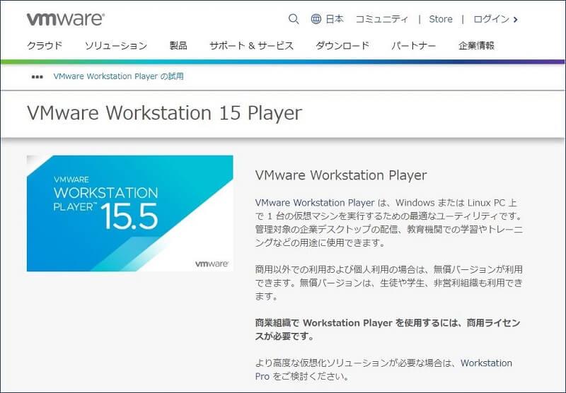 「VMware Workstation 15 Player」画面が表示される