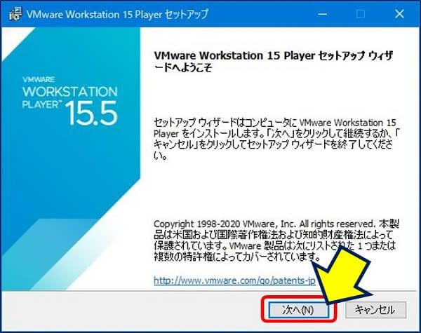 「VMware Workstation 15 Player」のセットアップが始まるので、「次へ」をクリックする