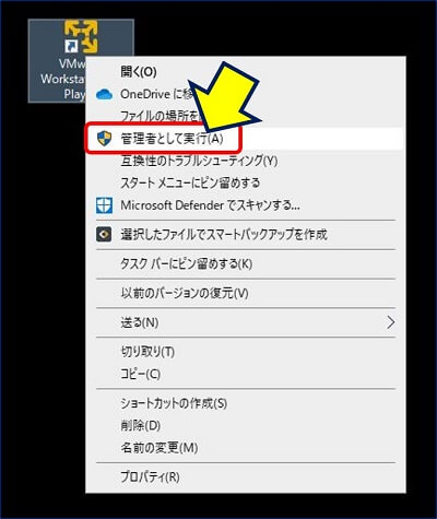 「VMware Workstation 15 Player」のアイコンが出来ているので、右クリックして【管理者として実行】する