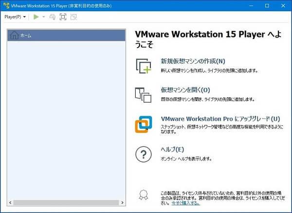 「VMware Workstation 15 Player」の、初期画面が表示される