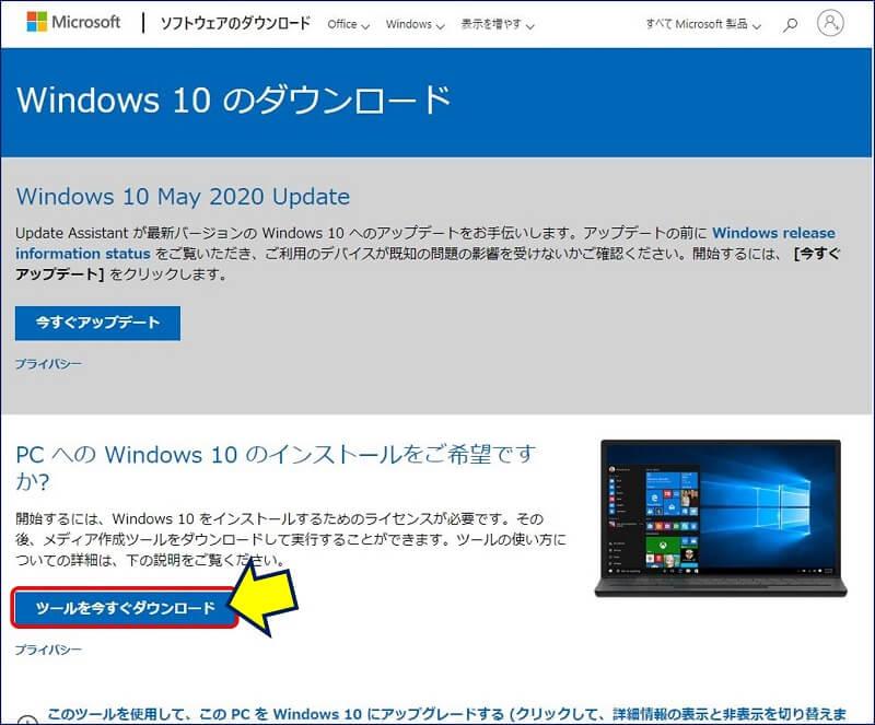 Windows10のインストールメディアを作成するために、Windows10ダウンロードサイトにアクセスし、ツールをダウンロードする