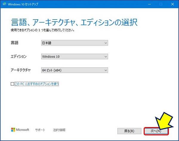 「この PC にお勧めのオプションを使う」のチェックを外し、「次へ」をクリックする