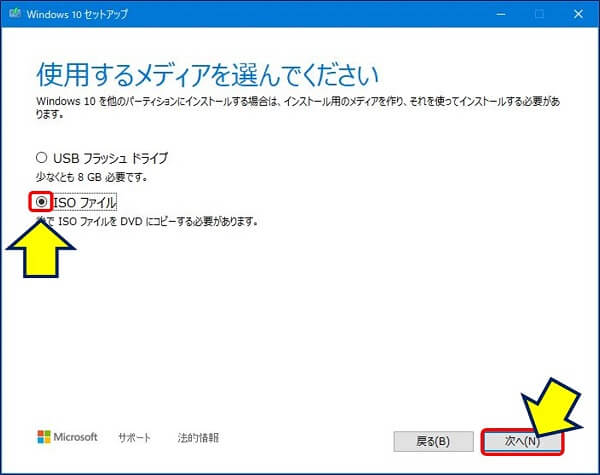 「ISO ファイル」にチェックを入れ、「次へ」をクリックする
