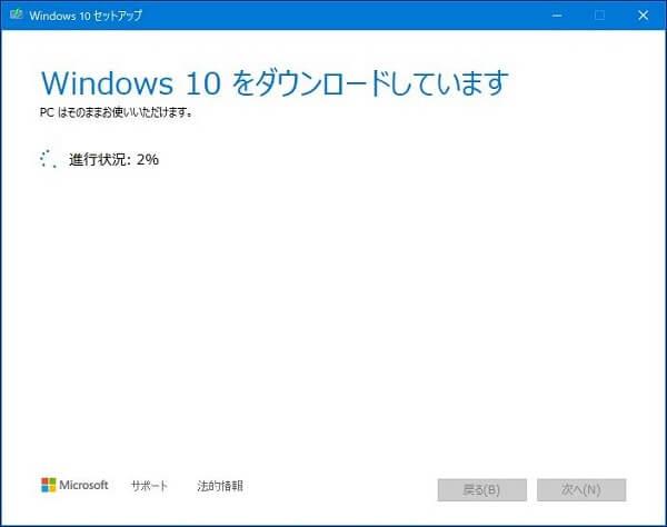 Windows10のダウンロードが始まる