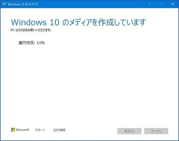 Windows10のメディア作成に入る