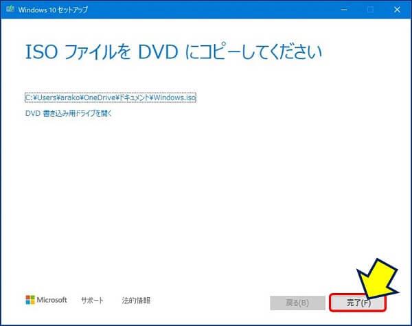 ISOファイルの作成が終わるので、「完了」をクリックする