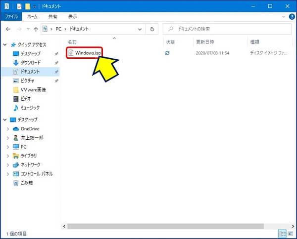 ドキュメントフォルダーに、「ISO ファイル」が保存された