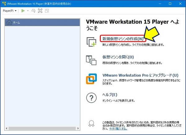 「VMware Workstation 15 Player」を起動し、「新規仮想マシンの作成」をクリックする