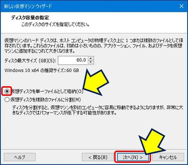 ディスク容量は初期値のままにし、「仮想ディスクを単一…」を選択して「次へ」をクリックする