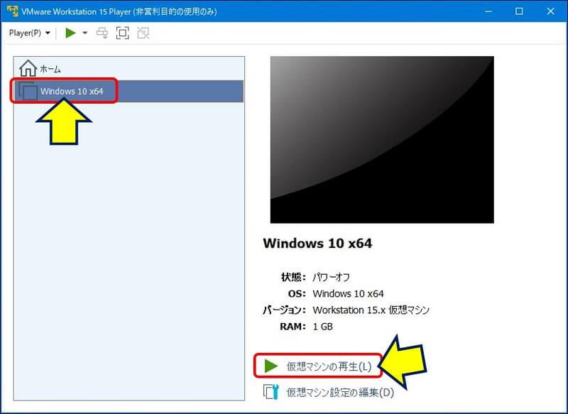 起動:「VMware Workstation 15 Player」を起動し、Windows10を選択して「仮想マシンの再生」をクリックする