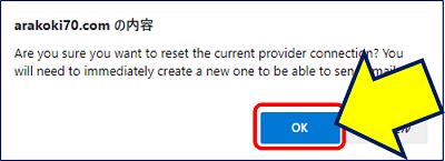 確認画面が表示されるので、「OK」をクリックする