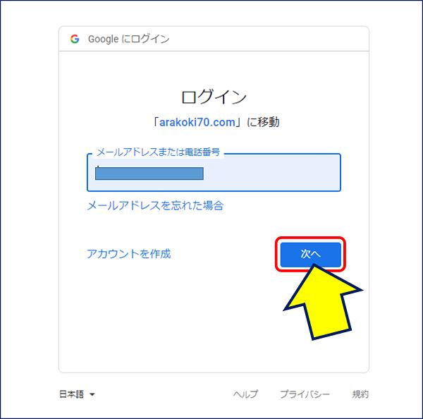Googleのログイン画面が表示され、該当のメールアドレスがセットされているので、「次へ」をクリックする