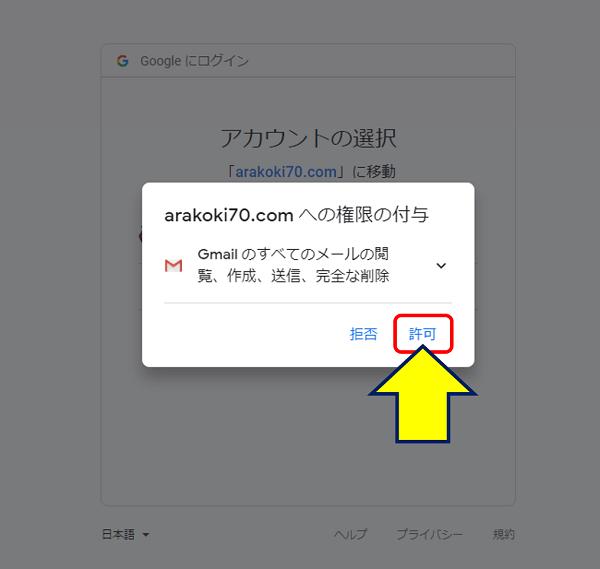 【***URL***への権限の付与】が表示されるので、「許可」をクリックする