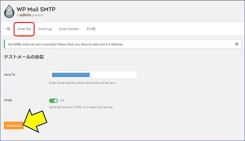「Email Test」タブで、テストメールを送信してみる