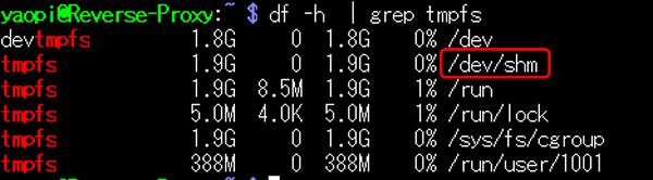 RAMディスクの状態を、「df -h   grep tempfs」コマンドで確認してみる