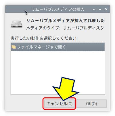 Raspberry Pi 4 のUSBにSSDを接続すると、「リムーバルメディアが挿入されました」の画面が表示される