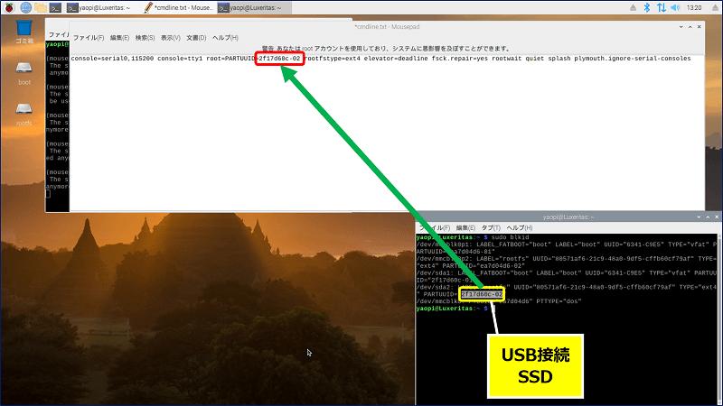 【cmdline.txt】の中に記述されている「PARTUUID=」を、【microSDカード】の『PARTUUID』から、【SSD】の『PARTUUID』に変更する