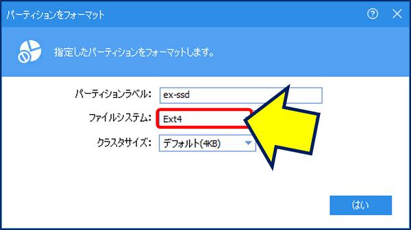 ファイルシステムのプルダウンメニューから、「EXT4」を選択する