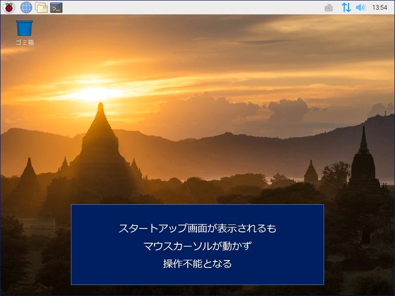 デスクトップが表示されるもマウスカーソルが動かず、操作不能。