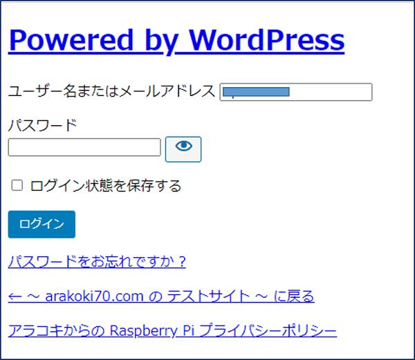 WordPressへのログイン画面の、表示が崩れる