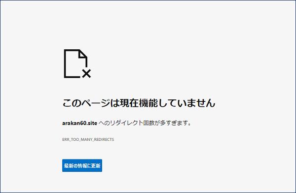「wp-login.php」へのアクセスで、無限リダイレクトループに陥る
