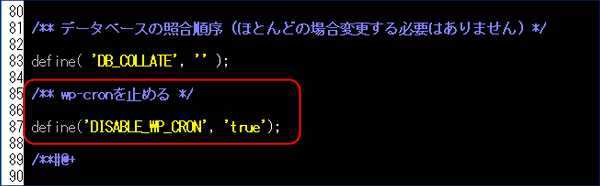 「wp-config.php」への追記例