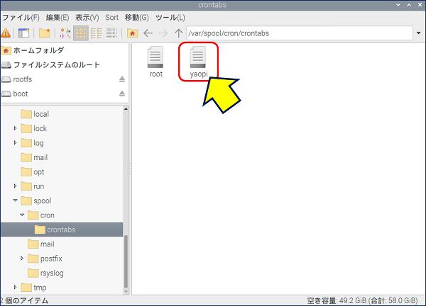 「ユーザー指定」をしたcronの設定は「/var/spool/cron/crontabs/[ユーザ名]」で保存されている