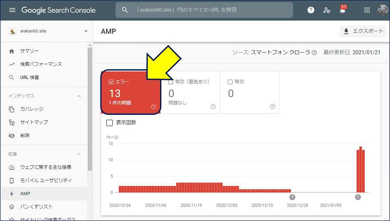 Google Search Console の「AMP」でエラーが表示される