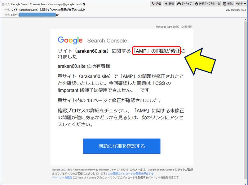 2021.02.07(2週間以上経過)になって、修正が確認されたというメールが届く