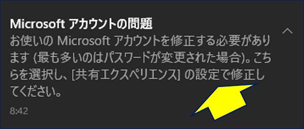 Microsft アカウントの問題
