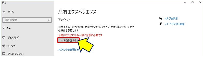 「設定」→「システム」→「共有エクスペリエンス」を選択する