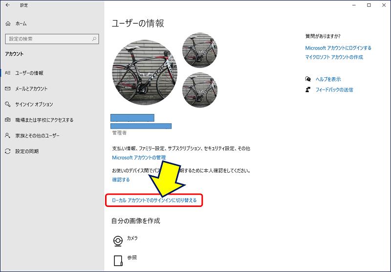 「設定」→「アカウント」→「ローカルアカウントでのサインインに切り替える」をクリックする